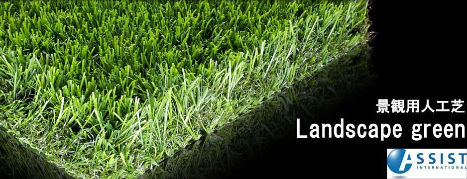 景観用人工芝とは